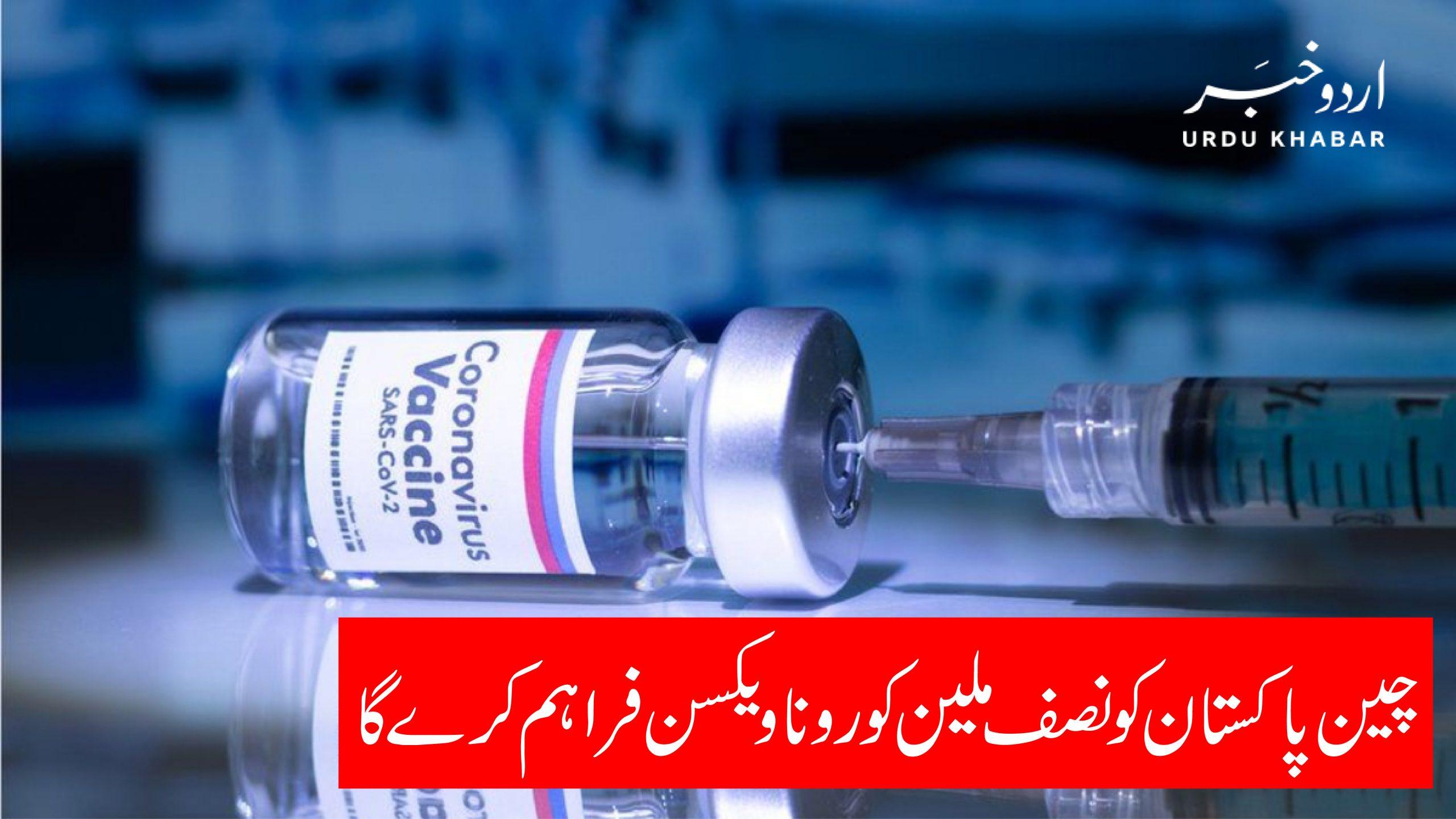 چین پاکستان کو نصف ملین کورونا ویکسن فراہم کرے گا