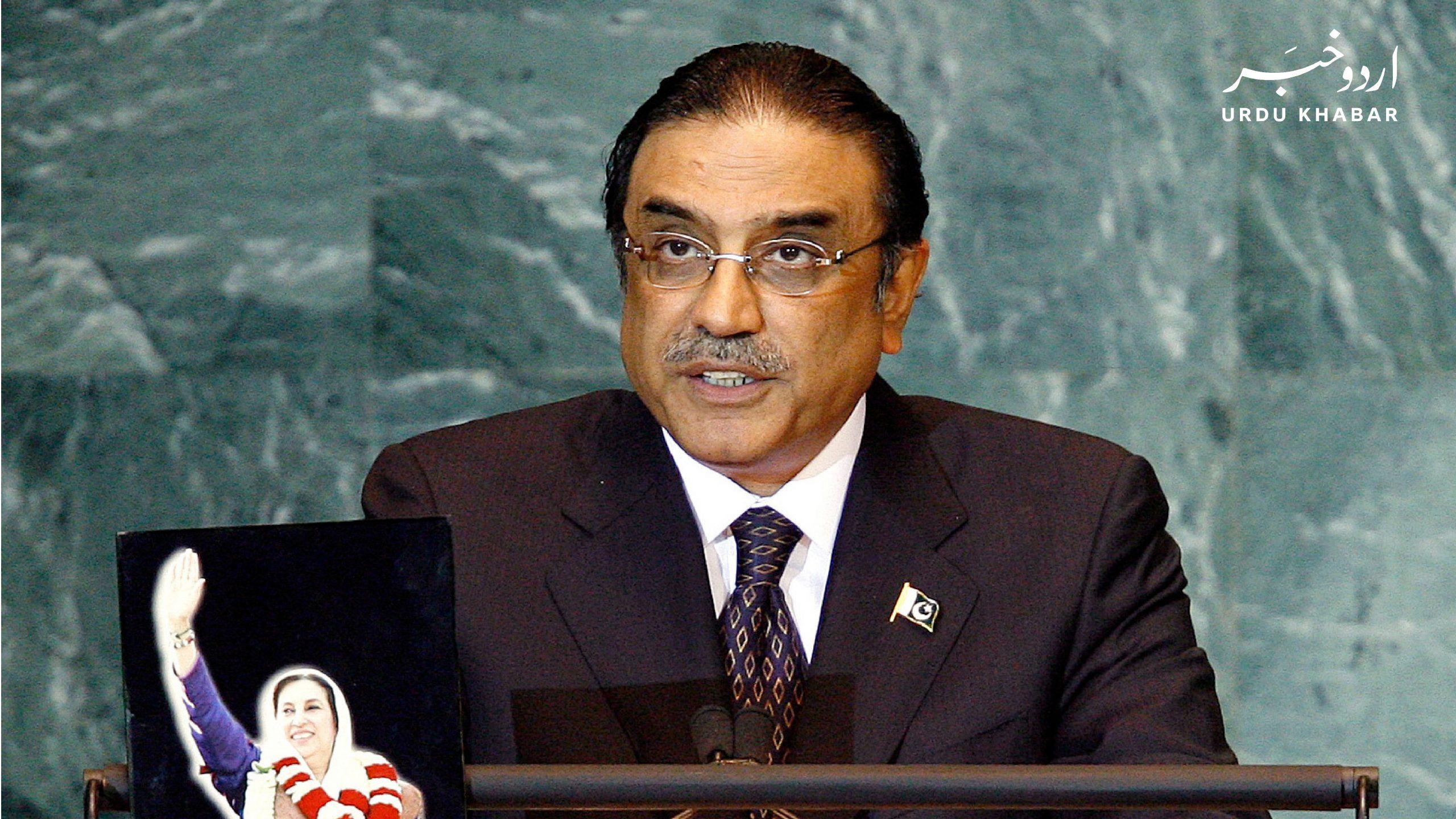 آصف علی زرداری کی جعلی بینک اکاؤنٹ کیس میں عدالت سے ضمانت