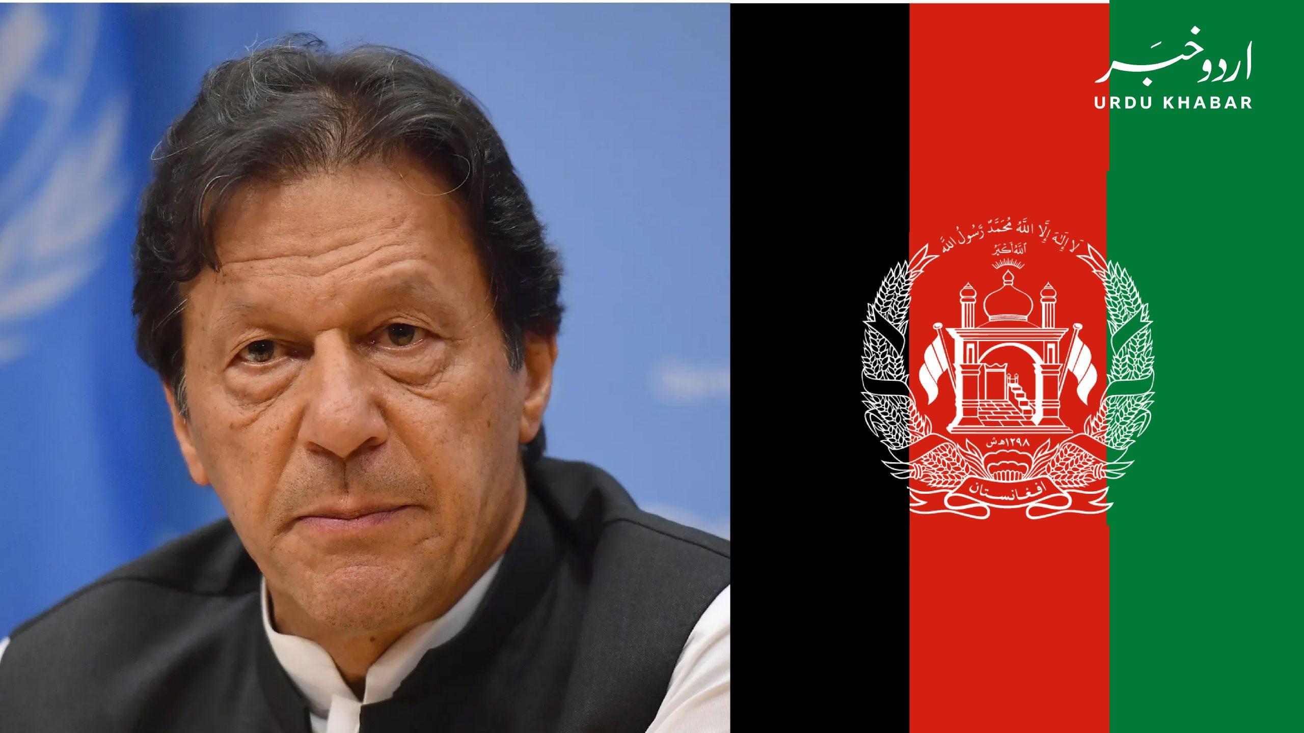 افغانستان میں امن قائم ہونے سے خطہ کو دیرپا فائدہ ہو گا، عمران خان