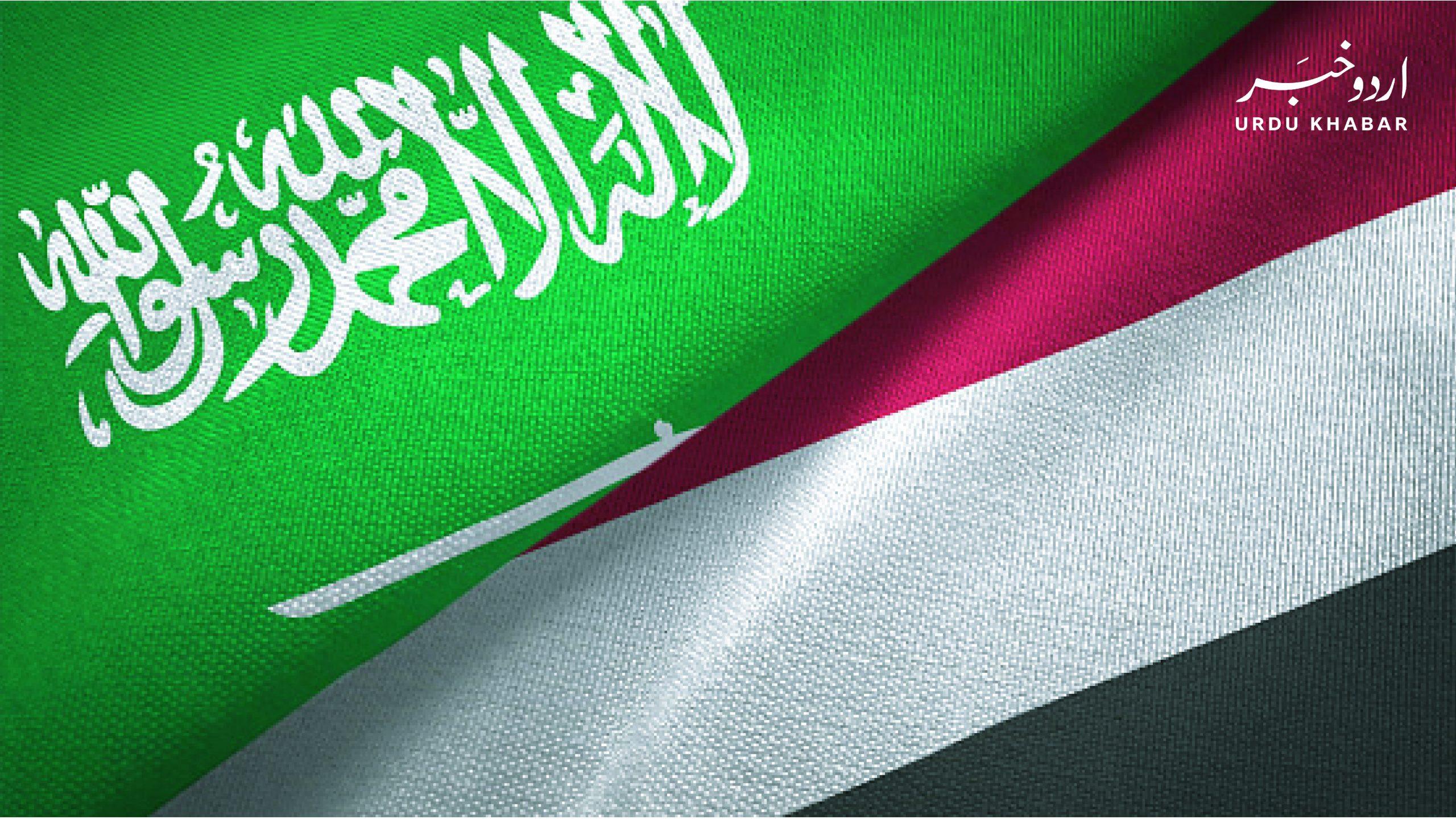 سعودی عرب کی یمن کے جامع سیاسی حل کی توثیق