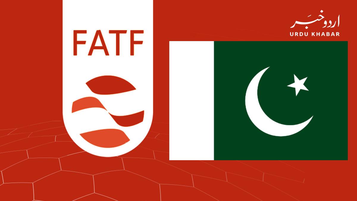 پاکستان جو تک ایف اے ٹی ایف کی جانب سے گرے لسٹ میں رہے گا
