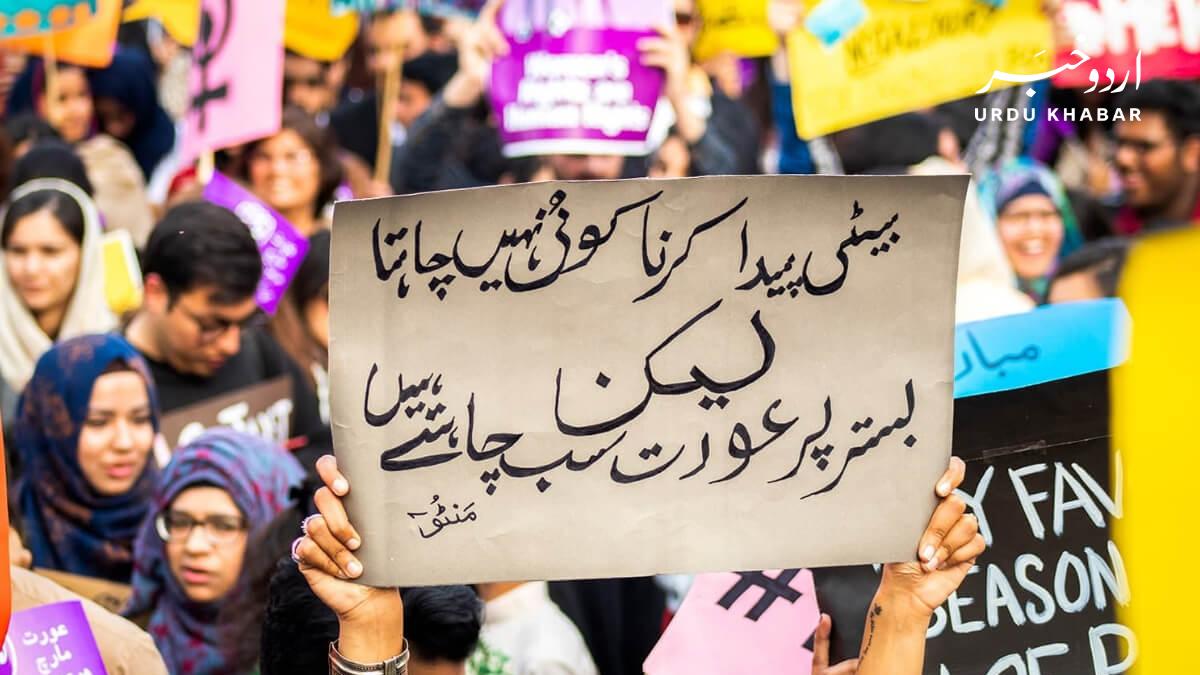پاکستان میں عورت مارچ متنازعہ حیثیت کیوں اختیار کرتا ہے؟