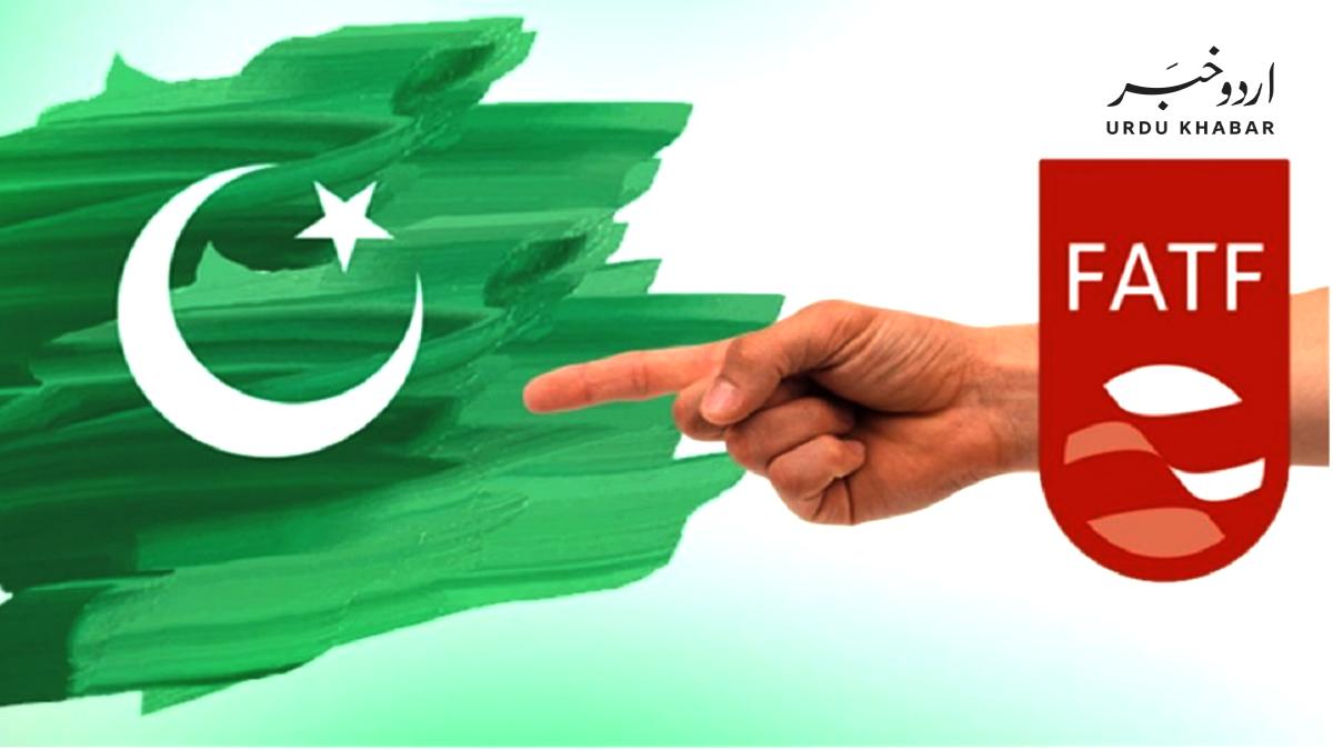 پاکستان کو گرے لسٹ سے نکالنا ہے؟ ایف اے ٹی ایف فیصلہ کرے گی
