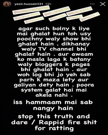 yasir-hussain-insta-chat