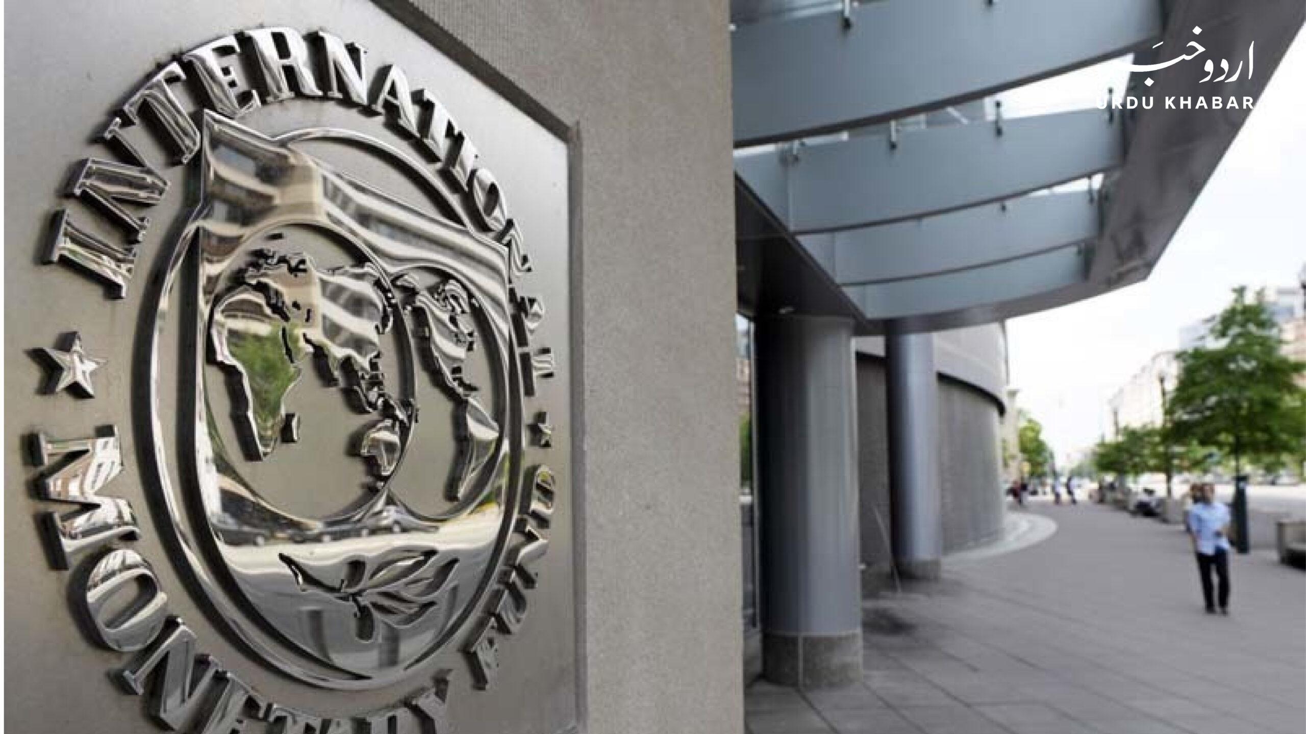 آئی ایم ایف بورڈ پاکستان کو 500 ملین ڈالر دینے پر راضی ہو گیا