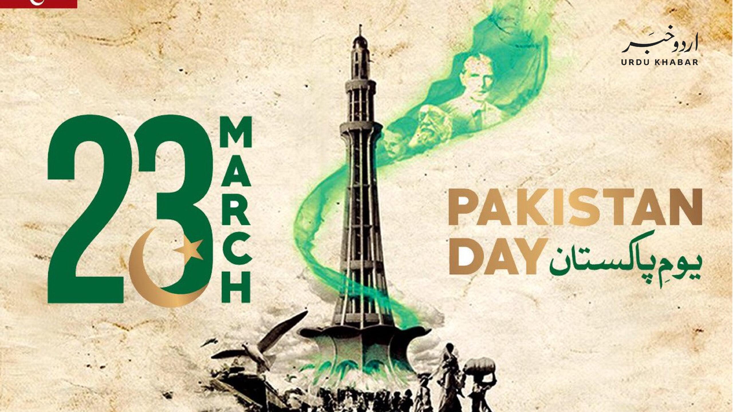ملک بھر میں یوم قرار داد پاکستان جوش و خروش سے منایا جا رہا ہے
