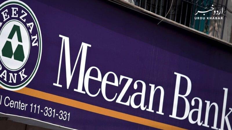 میزان بینک کی جانب سے گھر کے لئے قرضہ اسکیم کی وضاحت