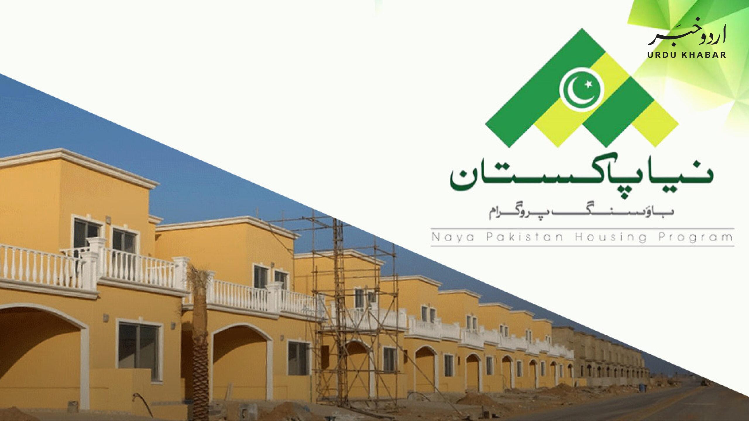 وزیر اعظم عمران خان نے نیا پاکستان ہاؤسنگ سکیم کے تحت مزدور طبقے میں مکانات تقسیم کئے
