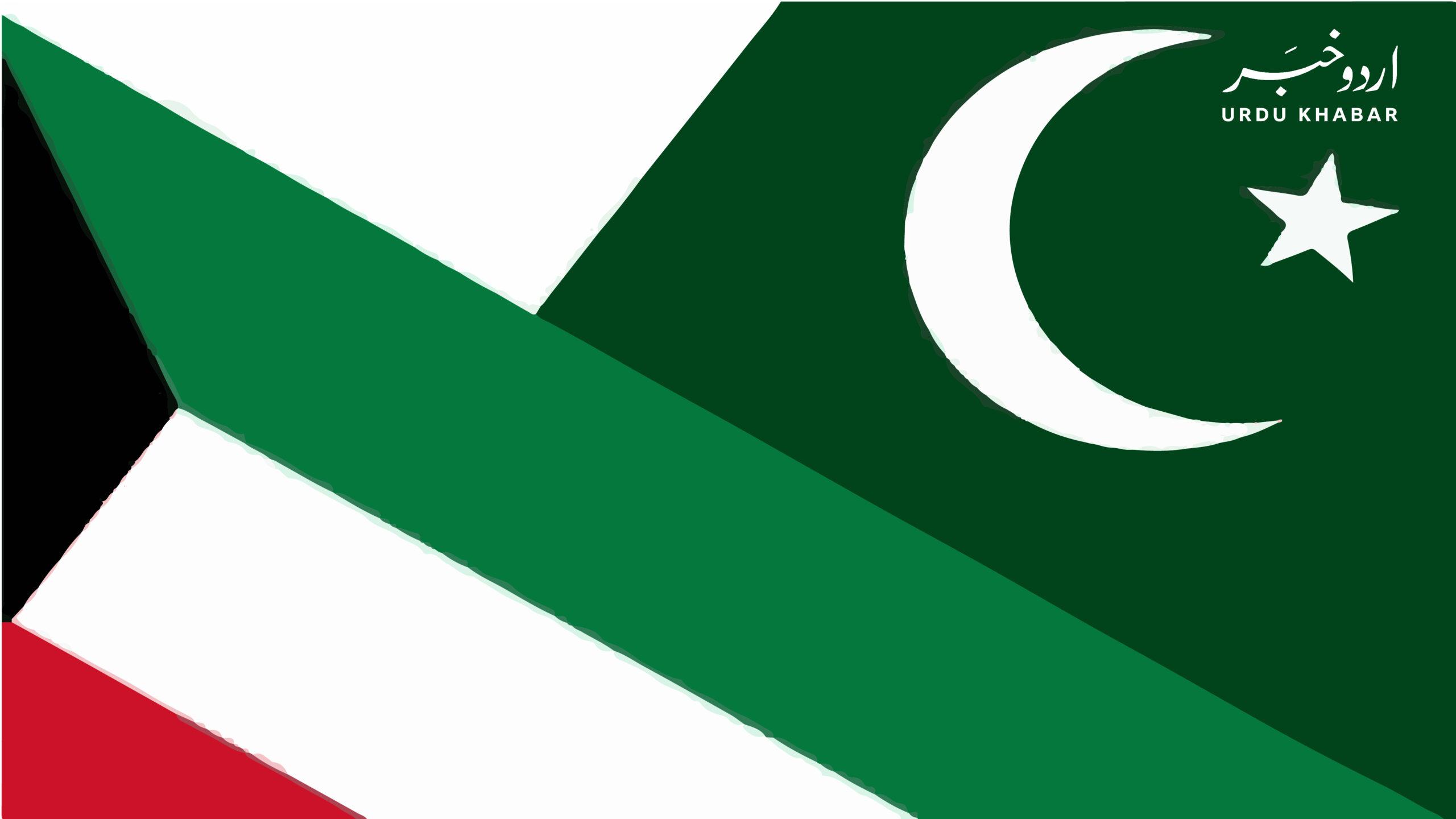 کویت کی پاکستان سے مضبوط تعلقات کی خواہش