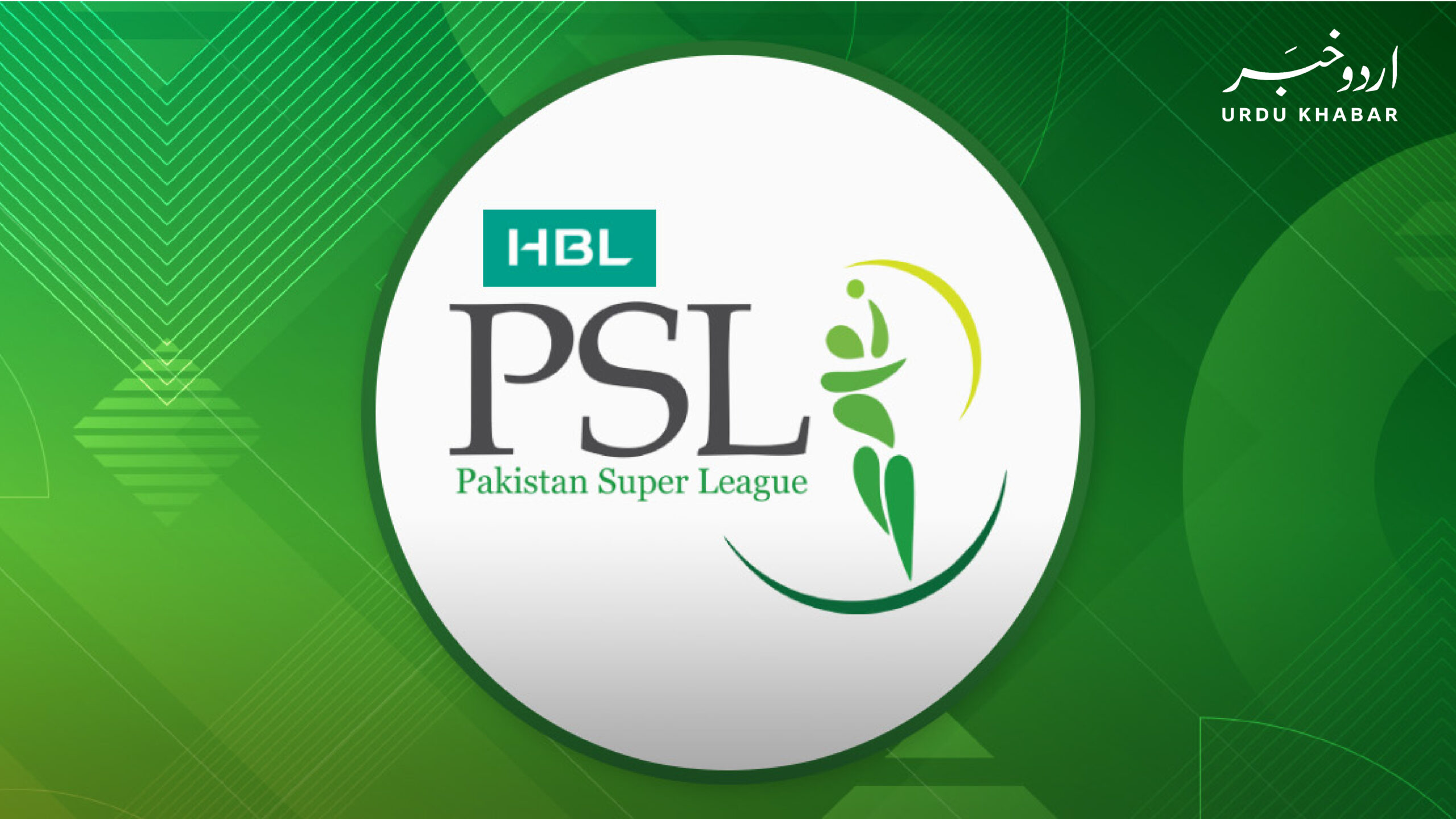 پی ایس ایل 2021 کے باقی میچز لاہور میں ہوں گے، رپورٹ