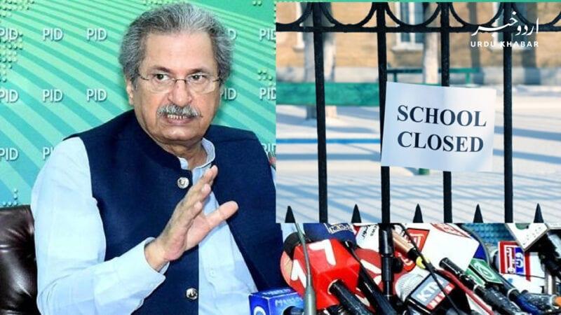 سوموار سے مختلف شہروں میں سکول بند کر دئیے جائیں گے، شفقت محمود