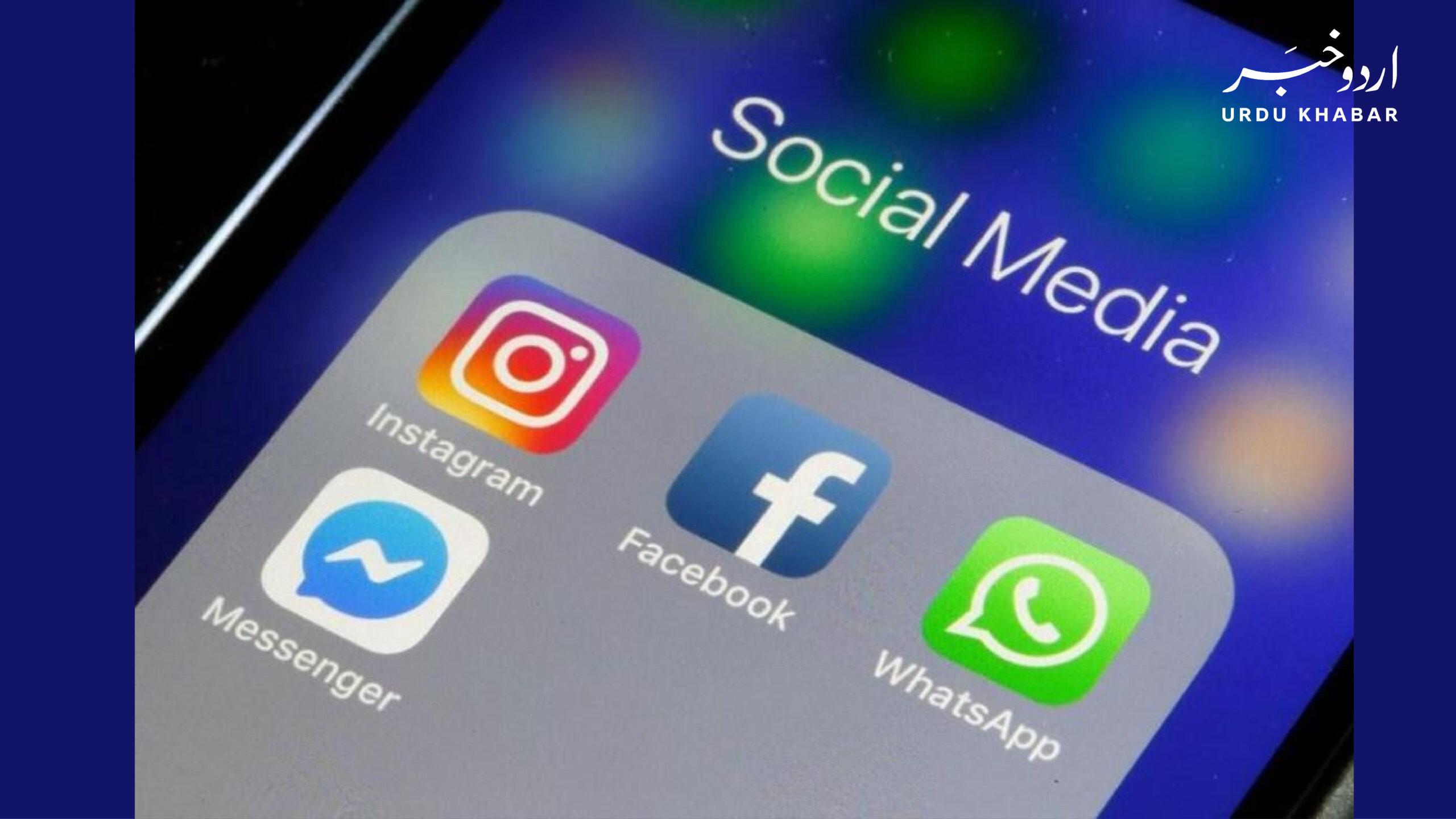 واٹس ایپ میں خرابی کی وجہ ٹیکنیکل ایشو تھی، فیسبک کی وضاحت