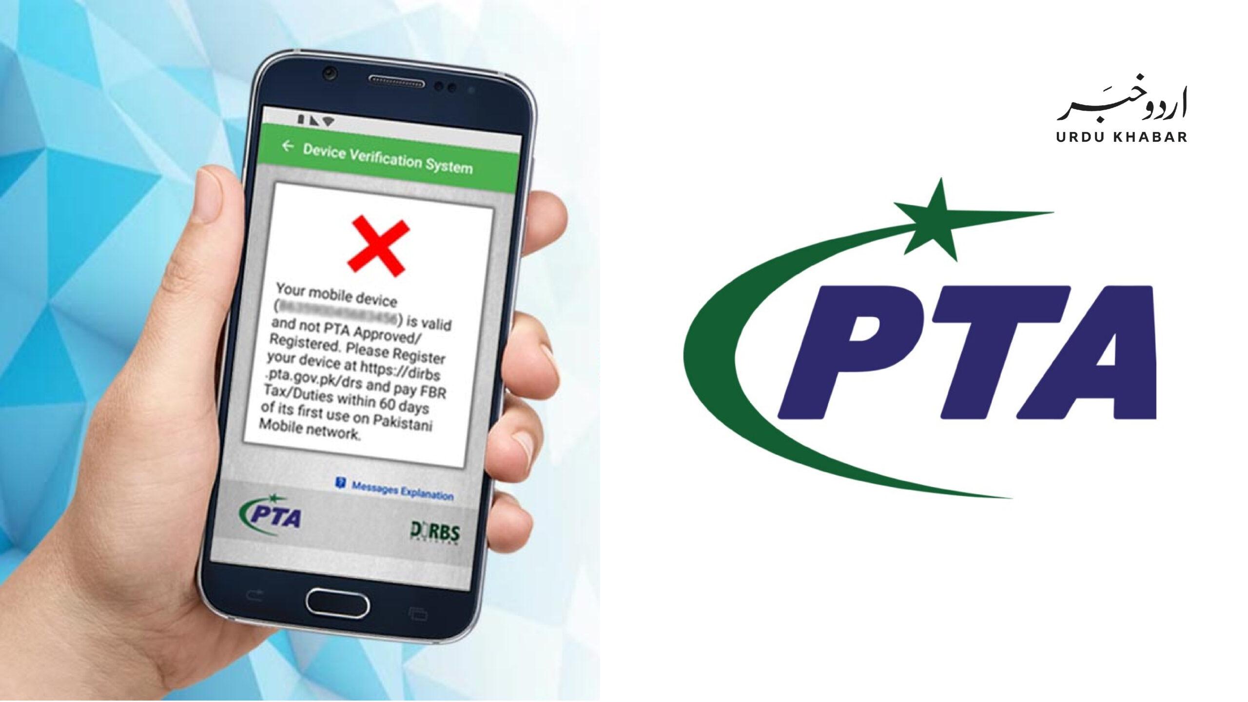 اگر آپ کا موبائل چوری ہو چکا تو پی ٹی اے اسے بلاک کرنے کی سہولت مہیا کرتی ہے