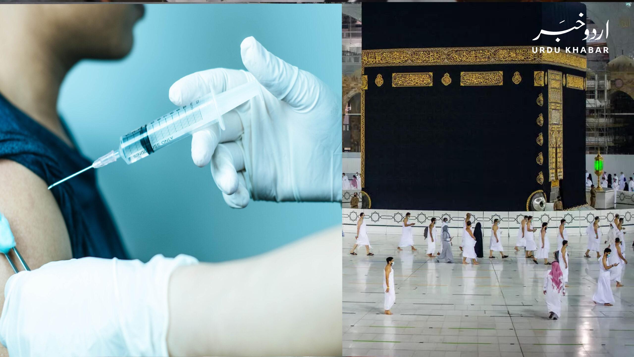 سعودیہ عرب کا صرف ویکسن لگوانے والوں کو حج اور عمرہ کی اجازت دینے کا فیصلہ