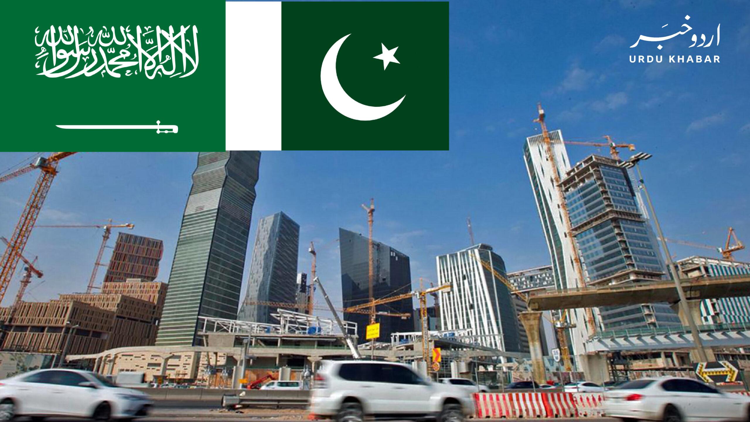 سعودی عرب دولت فنڈ میں پاکستانی کاروباروں کو انویسٹ کرنے کی دعوت