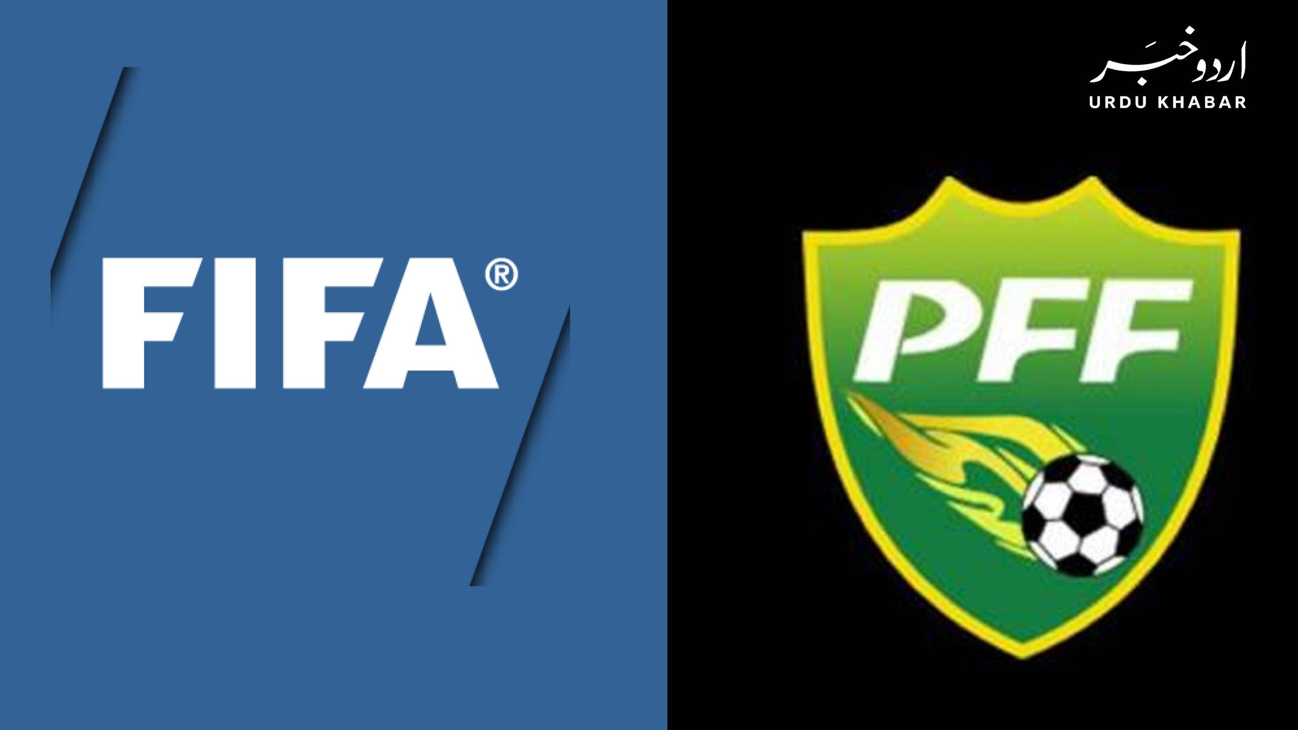 فیفا نے پاکستان فٹبال ایسوسی ایشن کو معطل کر دیا