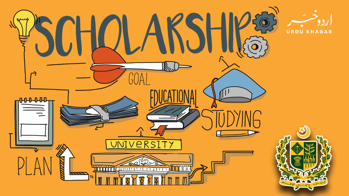 گورنمنٹ پروگرام کی جانب سے طلباء کو ستر ہزار سکالرشپ دی جائیں گی
