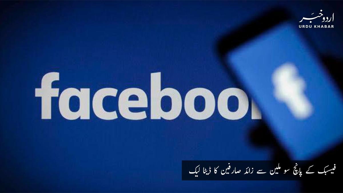 فیسبک کے پانچ سو ملین سے زائد صارفین کا ڈیٹا لیک