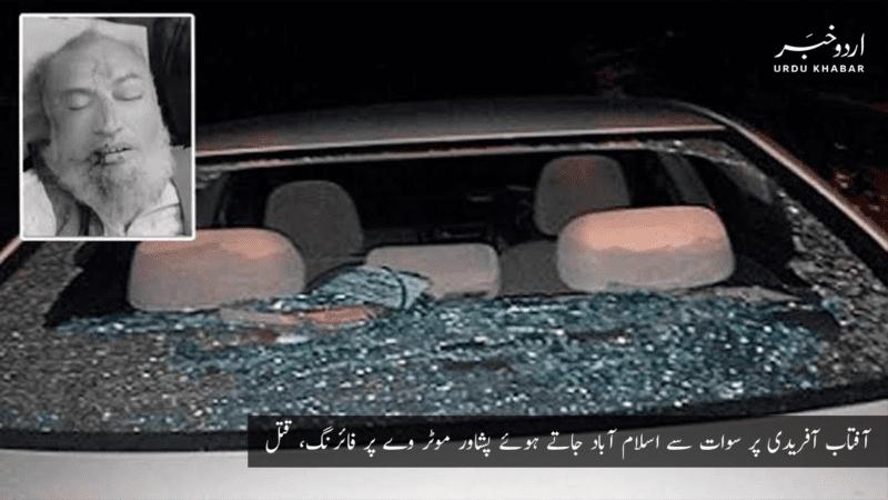 آفتاب آفریدی پر سوات سے اسلام آباد جاتے ہوئے پشاور موٹر وے پر فائرنگ، قتل