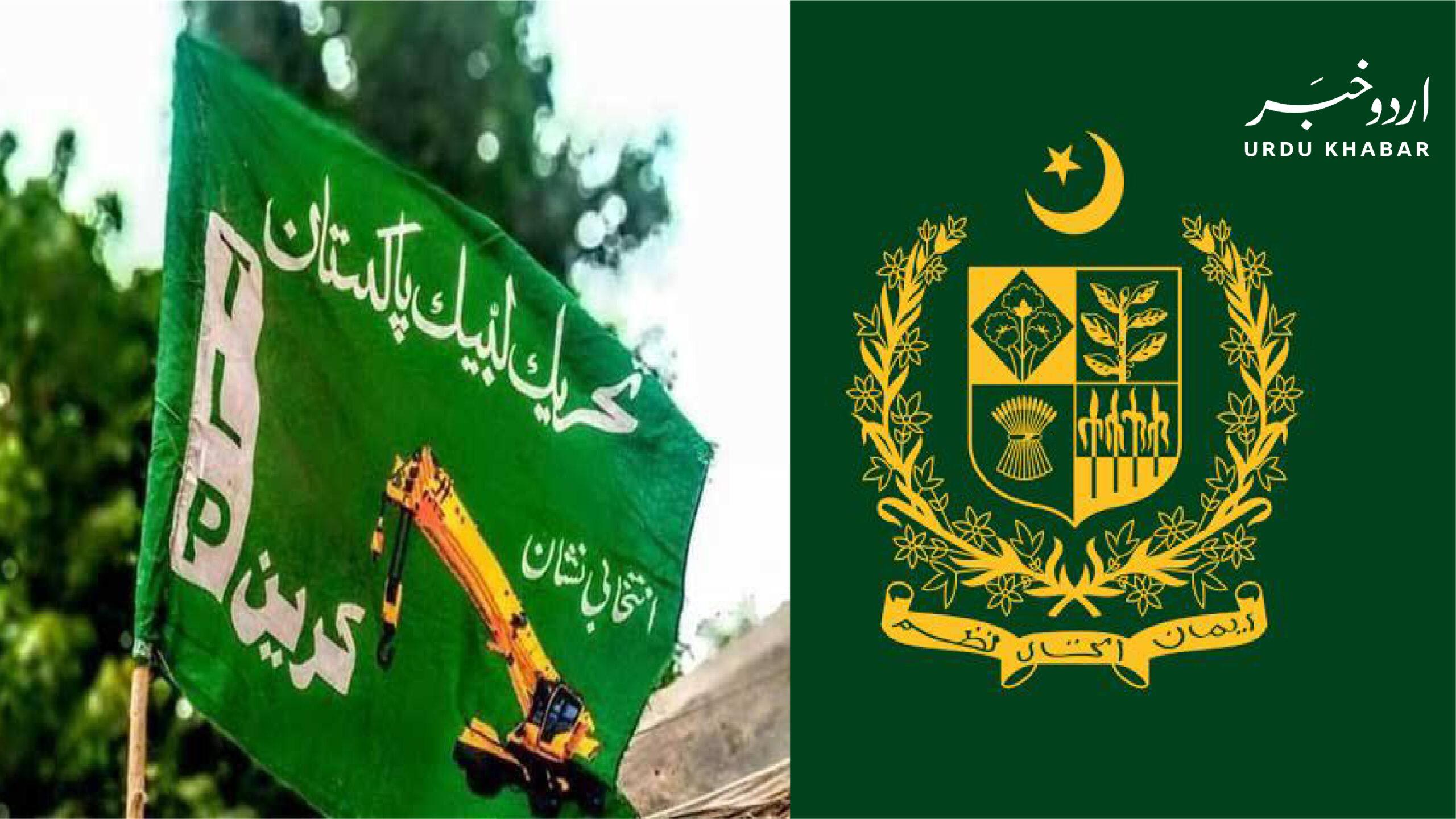 گورنمنٹ کا تحریک لبیک پاکستان پر پابندی کے لئے سپریم کورٹ رجوع کرنے کا فیصلہ