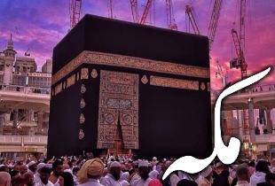 makkah-ramadan-timings