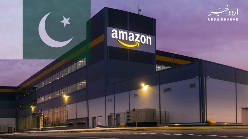 ایمازون نے پاکستان کو اپنی ویب سائٹ میں شامل کر لیا