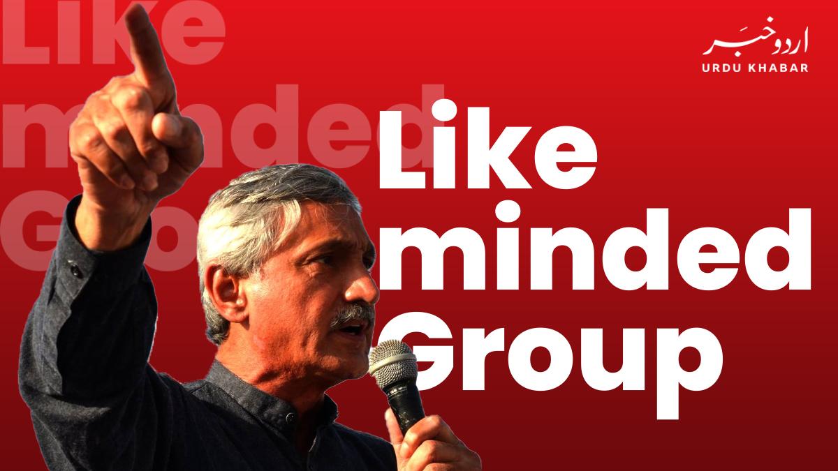 جہانگیر ترین نے اپنے گروپ کا اعلان کر دیا
