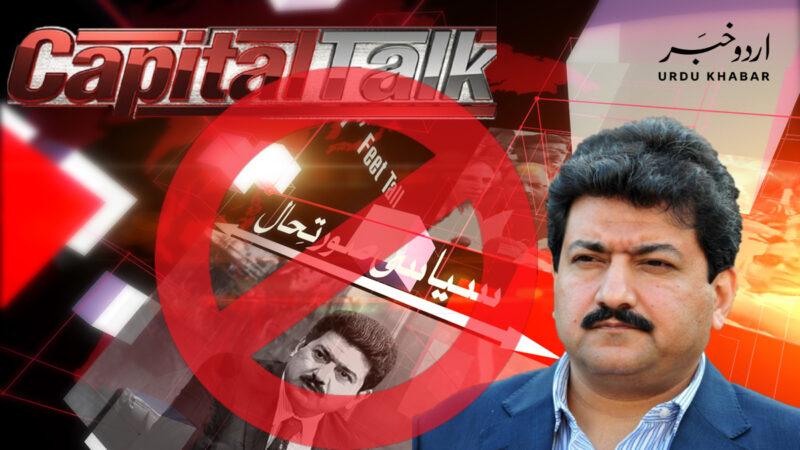 جیو صحافی حامد میر پر پابندی کیپیٹل ٹاک پروگرام نہیں کر سکیں گے