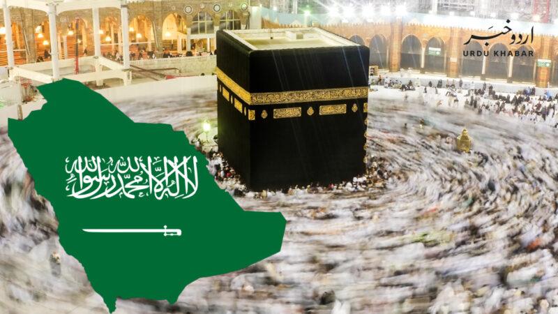 سعودی عرب کی جانب سے دنیا بھر سے ساٹھ ہزار لوگوں کو حج 2021 کے لئے اجازت