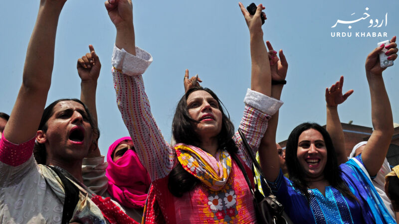 حکومت پنجاب کا خواجہ سرا افراد کو ماہانہ وظیفہ دینے کا فیصلہ