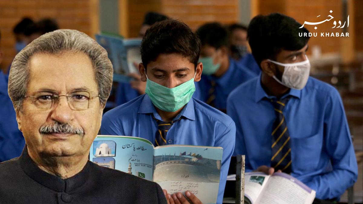 سکول کھلنے اور امتحانات  کا معاملہ، شفقت محمود آج اعلان کریں گے