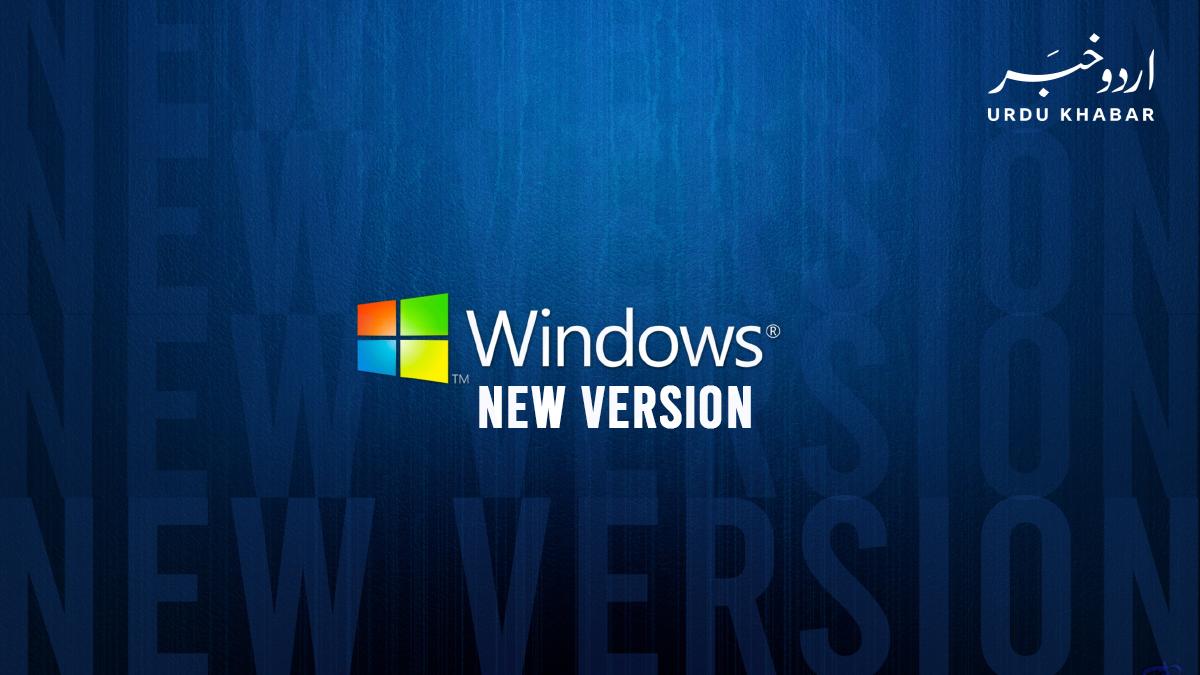 مائکروسافٹ کی جانب سے ونڈو کے نئے ورژن کا اعلان