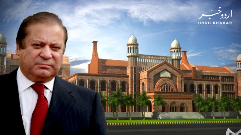 لاہور ہائی کورٹ نے نواز شریف کی جائیدادوں کی نیلامی کو چیلنج کرنے والی درخواستوں کو مسترد کردیا