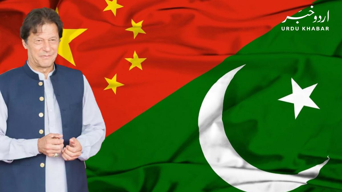 پاکستان اور چائنہ کی دوستی باہمی احترام پہ قائم ہے، عمران خان