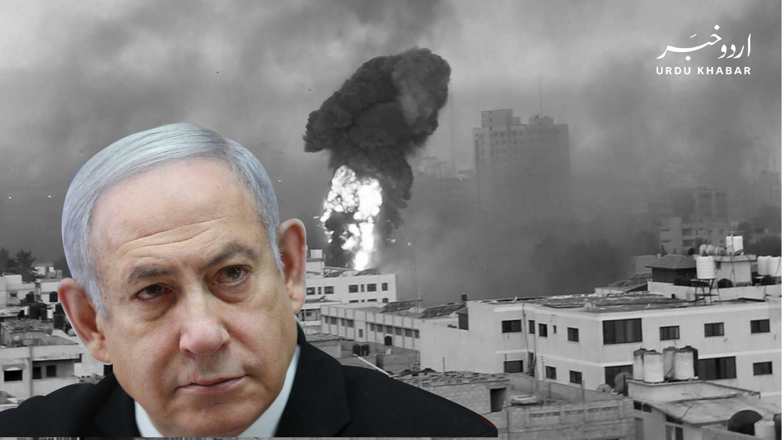 اسرائیلی وزیر اعظم کا غزہ میں حملے تیز کرنے کا اعلان