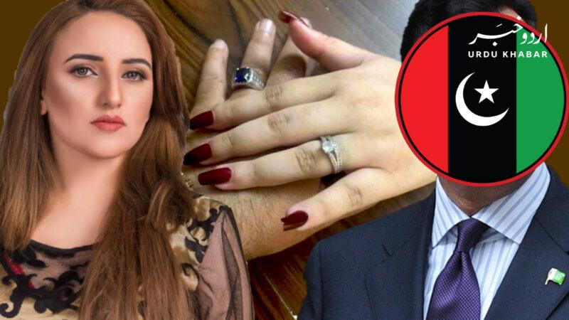 حریم شاہ نے پیپلز پارٹی رہنما سے شادی کر لی