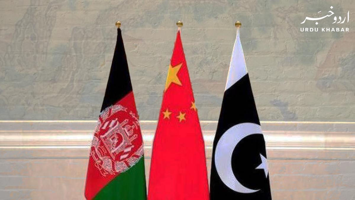 پاکستان، چائنہ اور افغانستان کے وزرائے خارجہ آج افغانستان امن عمل پر تبادلہ خیال کریں گے