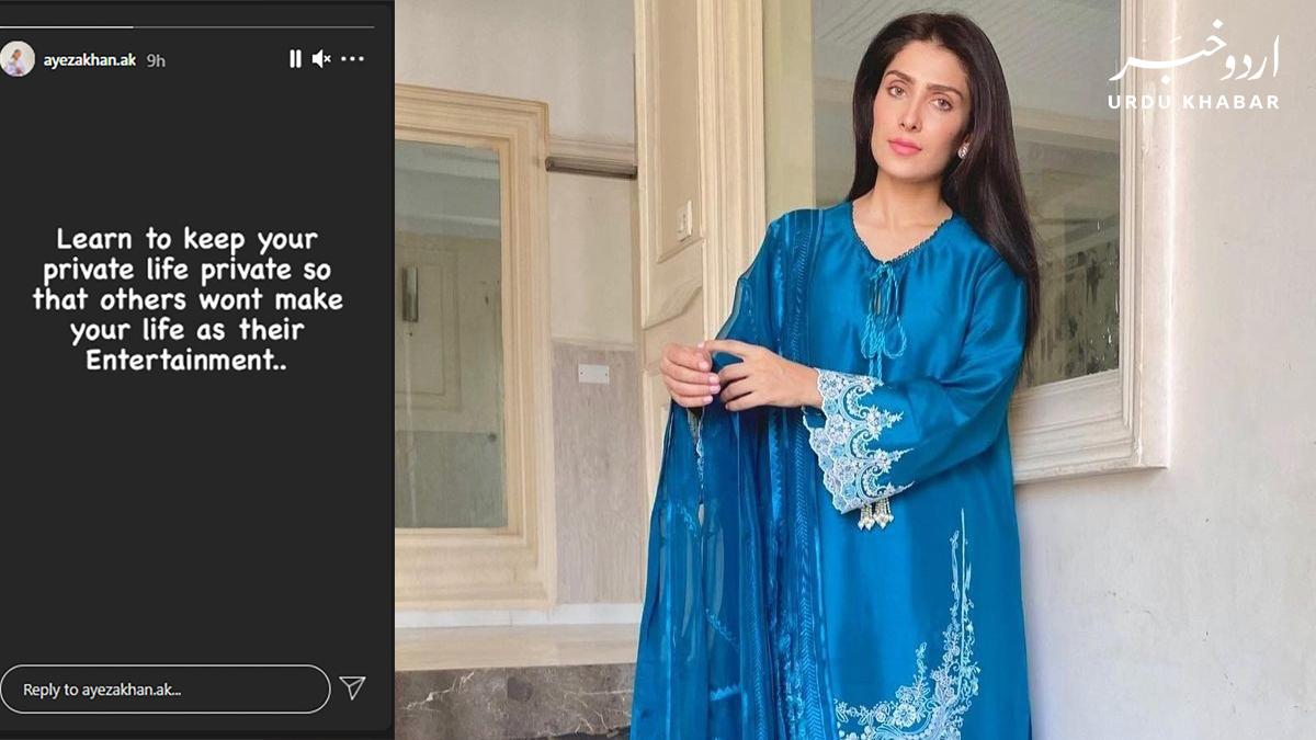 عائزہ خان نے ہانیہ عامر اور عاصم اظہر جیسے واقعات کے بعد عقلمندانہ مشورہ شئیر کیا