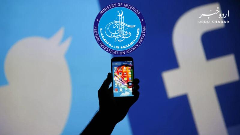 فیسبک سمیت دیگر سوشل میڈیا ویب سائٹس ایف آئی اے کے ساتھ تعاون نہیں کر رہیں