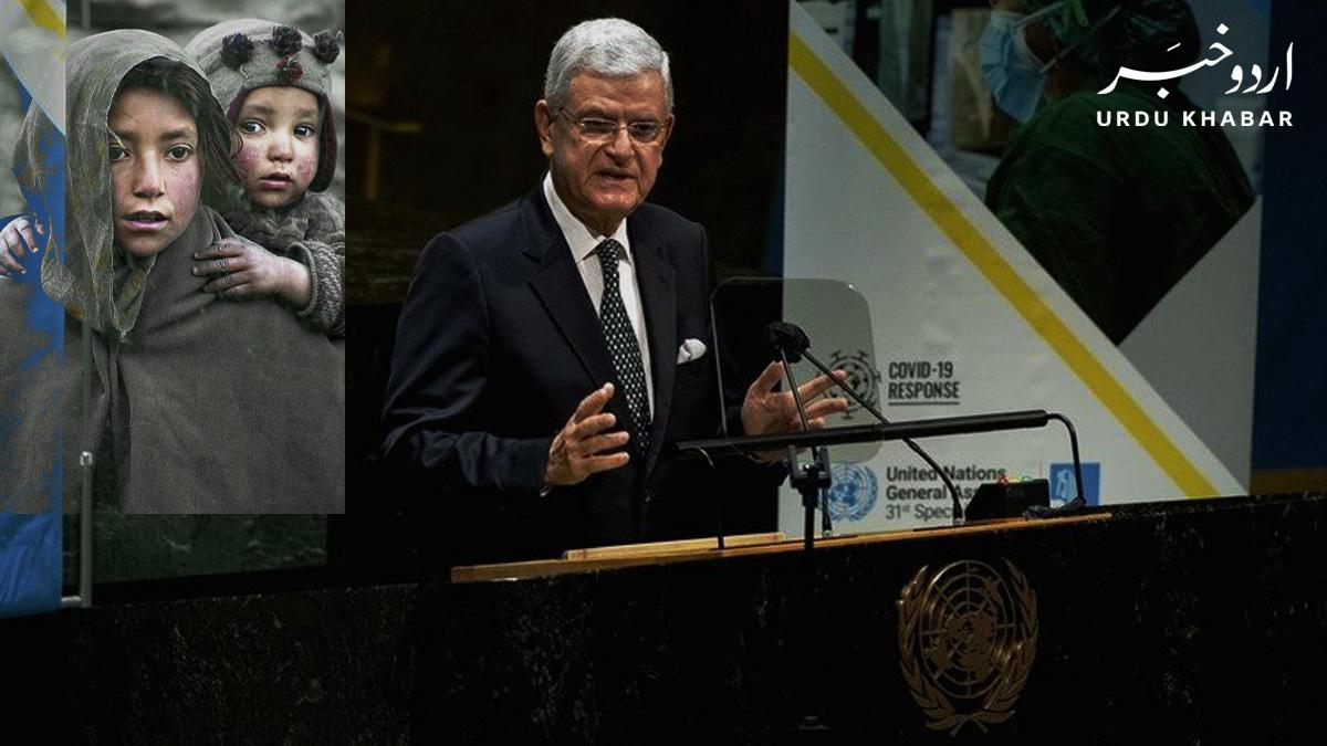 جنرل اسمبلی اقوام متحدہ کےصدر کا انڈیا کے کشمیر سے متعلق بیان پر اظہار افسوس