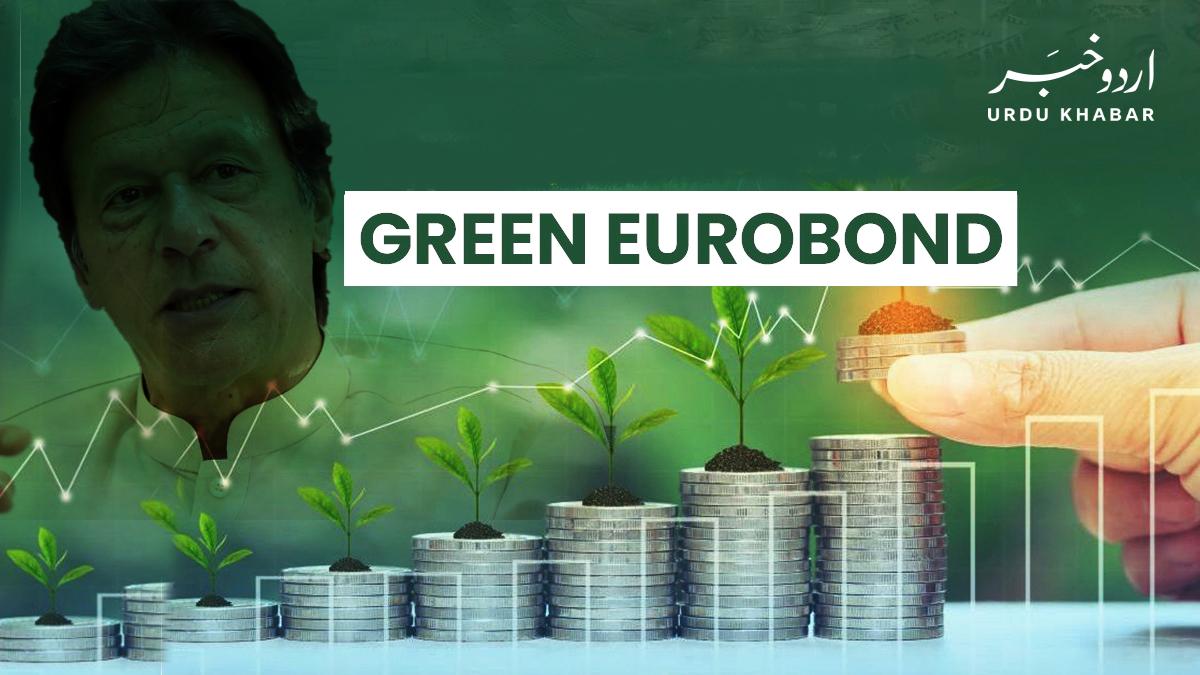 وزیر اعظم نے پاکستان کا پہلا گرین یورو بونڈ لانچ کر دیا