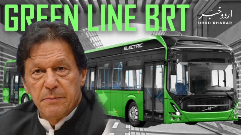 وزیر اعظم عمران خان اگست کو کراچی بی آر ٹی منصوبے کا افتتاح کریں گے