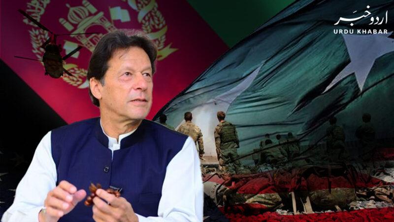 امریکہ نے افغانستان میں سب خلط ملط کر دیا ہے، وزیر اعظم عمران خان