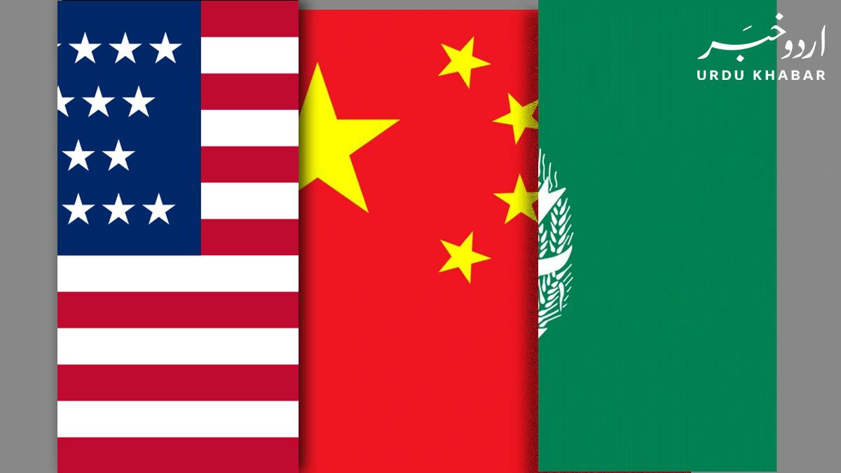 چین کا امریکہ، افغانستان کے لئے بڑا منصوبہ