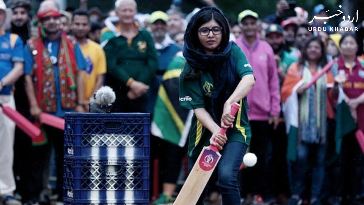 کرکٹ کو انجوائے کرو اور کھیلو، ملالہ کا لڑکیوں کو مشورہ