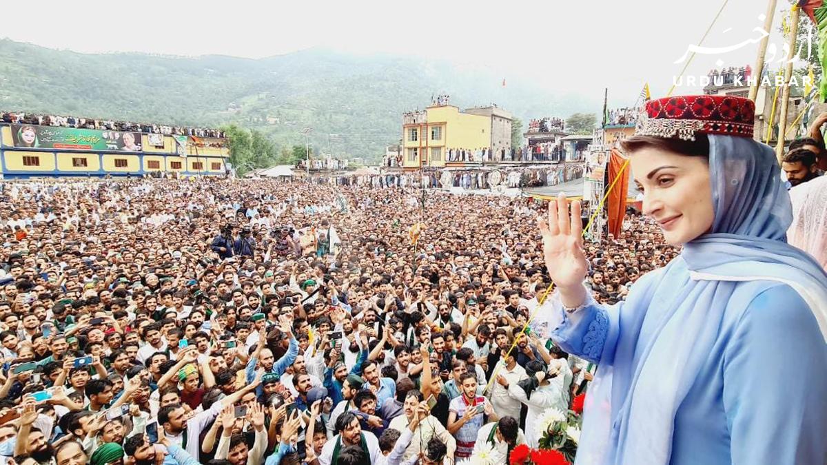 مریم نواز نے آزاد کشمیر کے نتائج کو مستردکر دیا