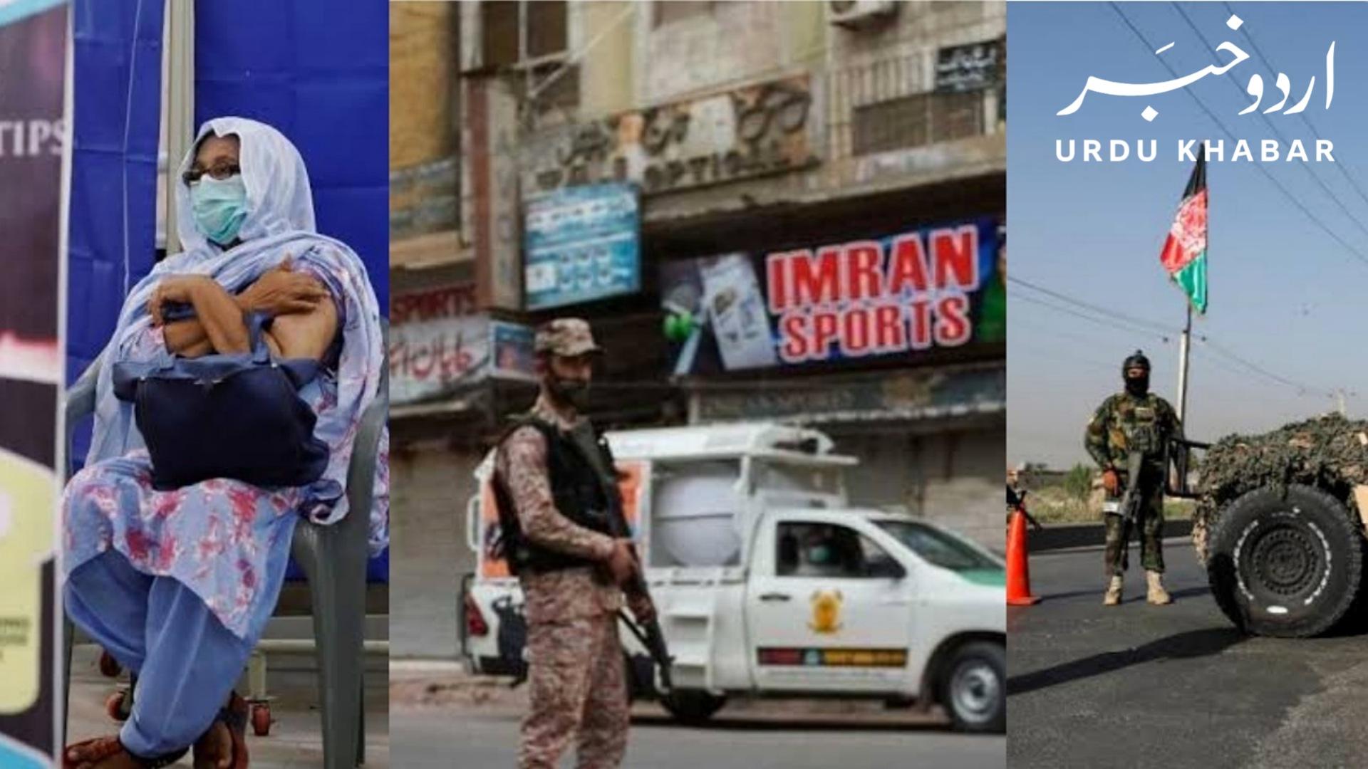 ویکسینیشن لگوانے کی ڈیڈ لائن، کراچی لاک ڈاؤن اور افغانستان سے متعلق اپ ڈیٹ جانئے