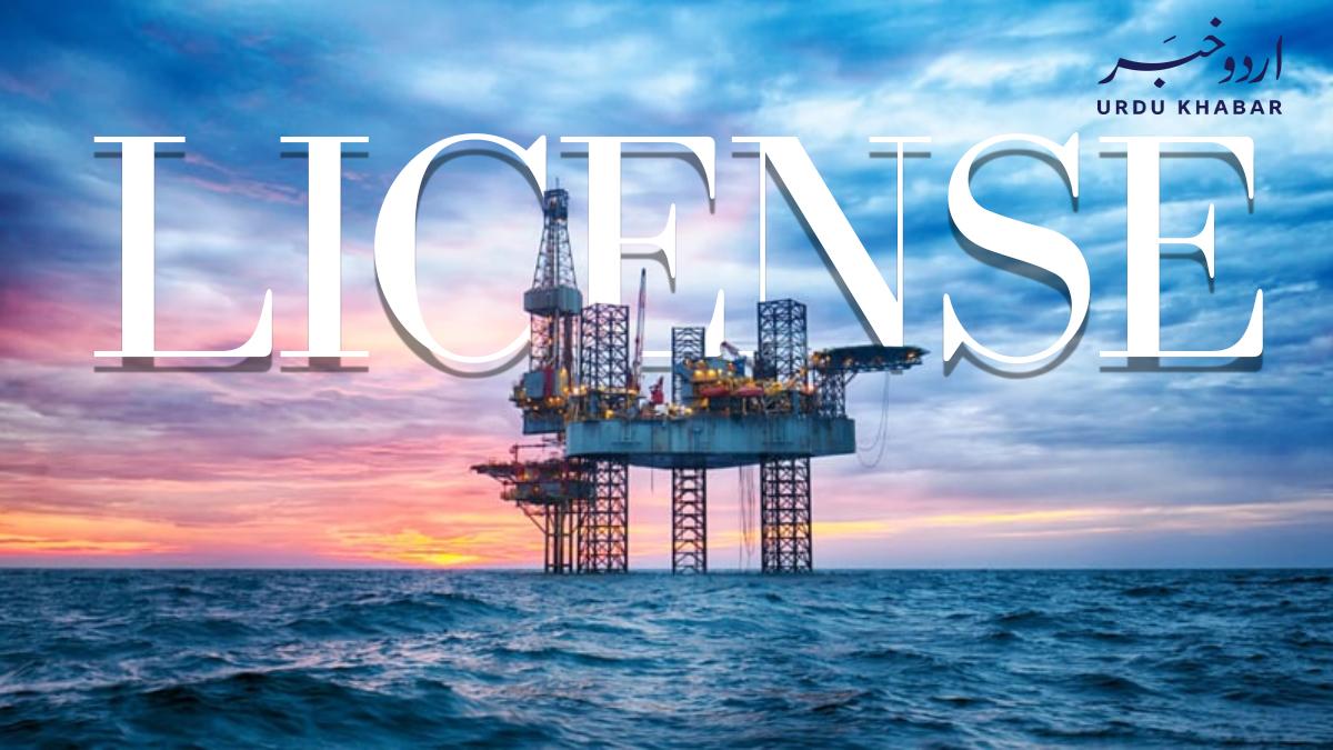 تیل اور گیس کی تلاش کے لئے حکومت کی جانب سے پانچ لائسنس جاری