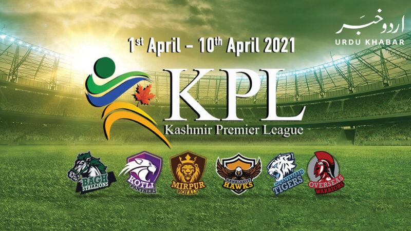 ہرشیل کشمیر پریمئیر لیگ کے لئے آج پاکستان آئیں گے