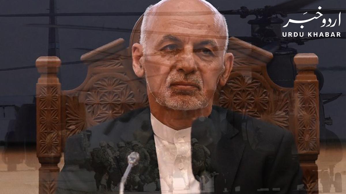 افغان صدر اشرف غنی تاجکستان کیسے فرار ہوئے؟